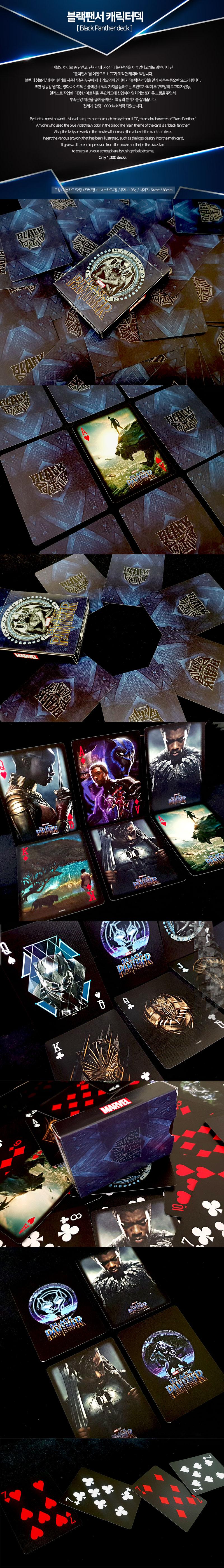 (한정판)블랙팬서덱 - 제이엘, 17,000원, 카드마술, 카드마술